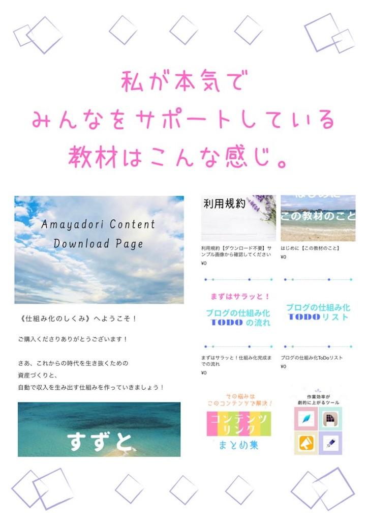 f:id:suzu-amayadori:20200826122900j:image