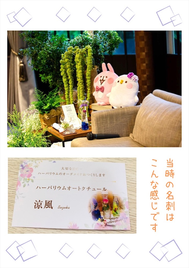 f:id:suzu-amayadori:20200826122904j:image