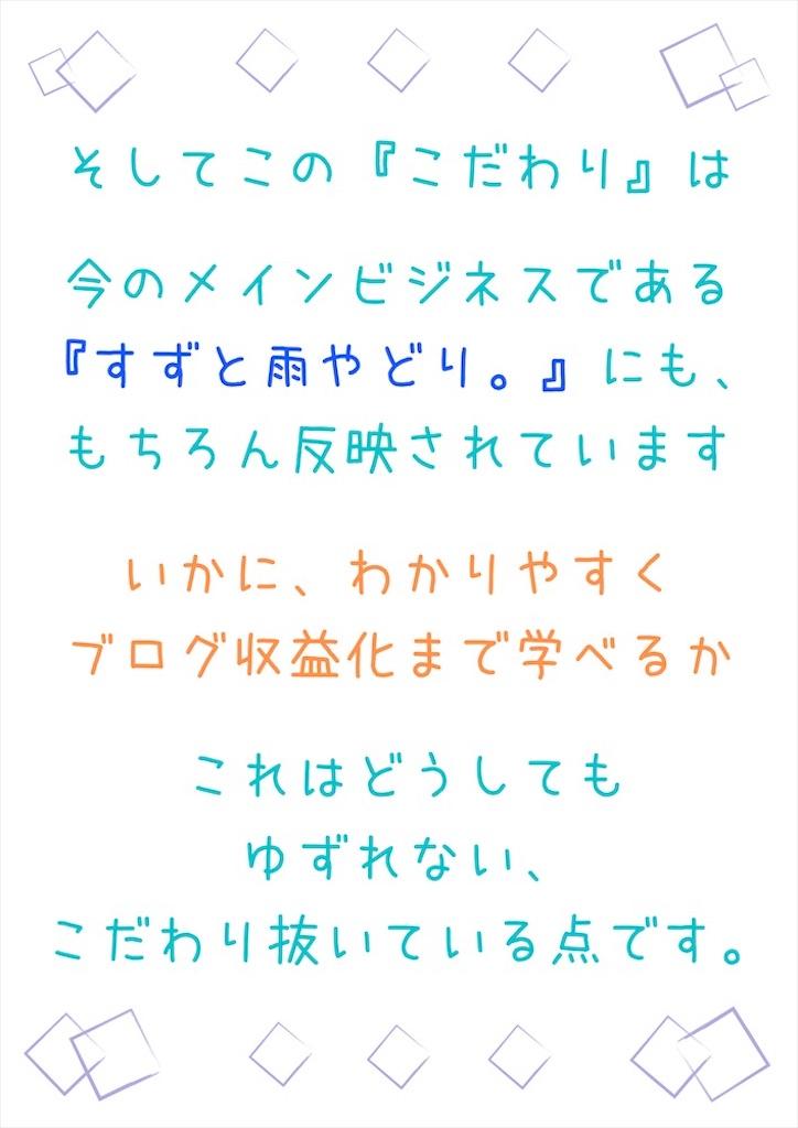 f:id:suzu-amayadori:20200826122907j:image