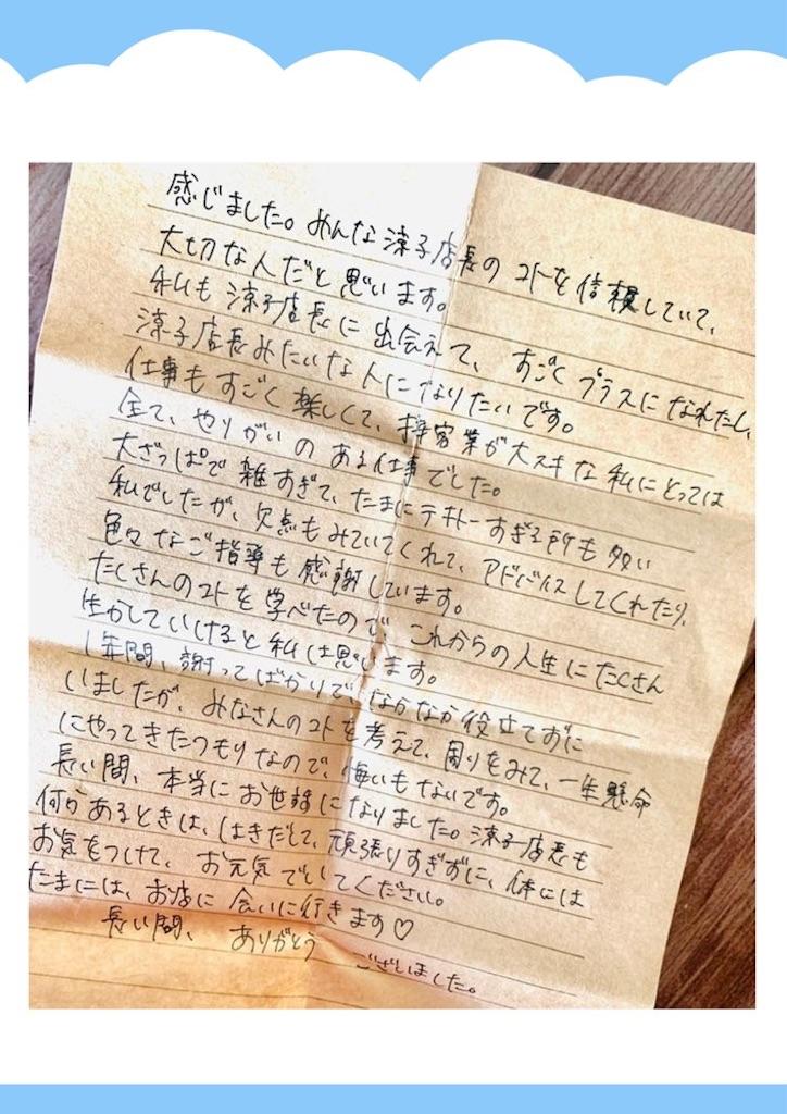 f:id:suzu-amayadori:20200826124004j:image
