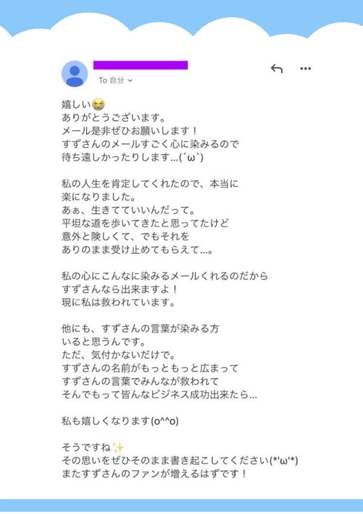 f:id:suzu-amayadori:20200826124016j:image