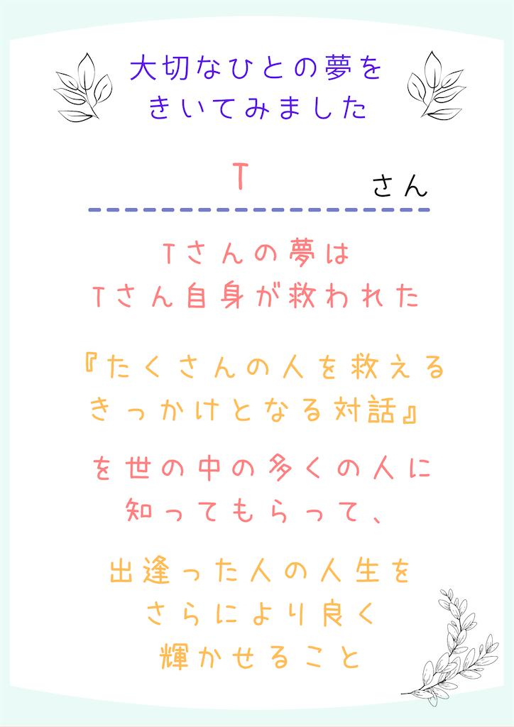 f:id:suzu-amayadori:20200826134145p:image