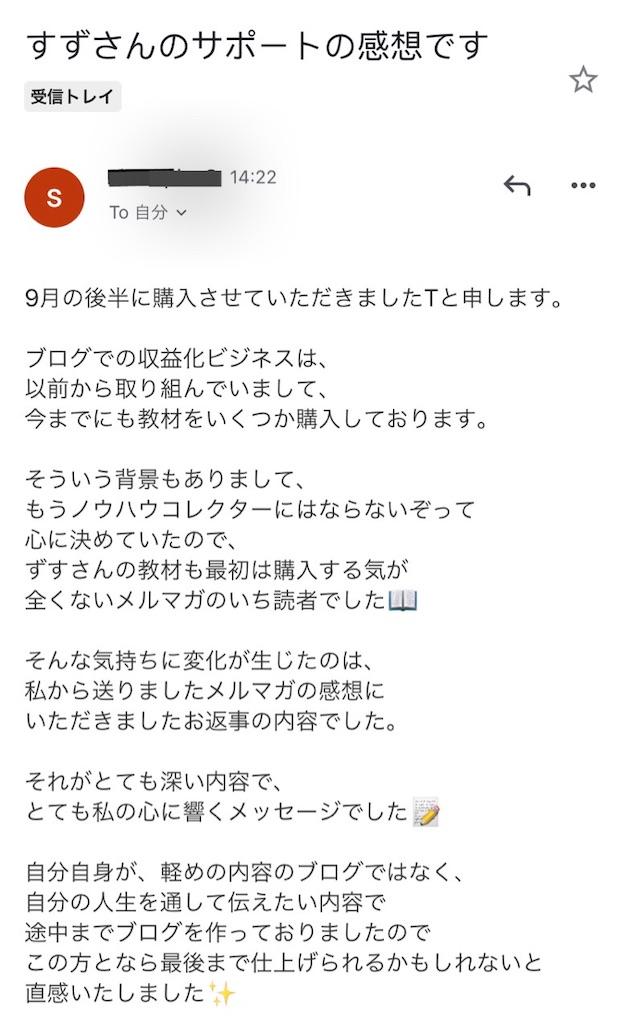 f:id:suzu-amayadori:20201112210031j:image
