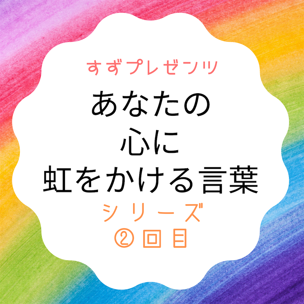 f:id:suzu-amayadori:20201115121004p:image