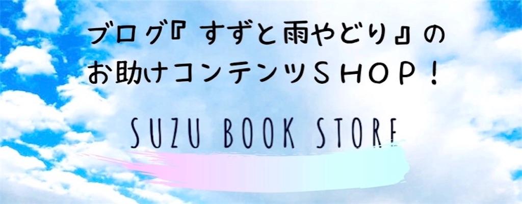 f:id:suzu-amayadori:20201229132643j:image