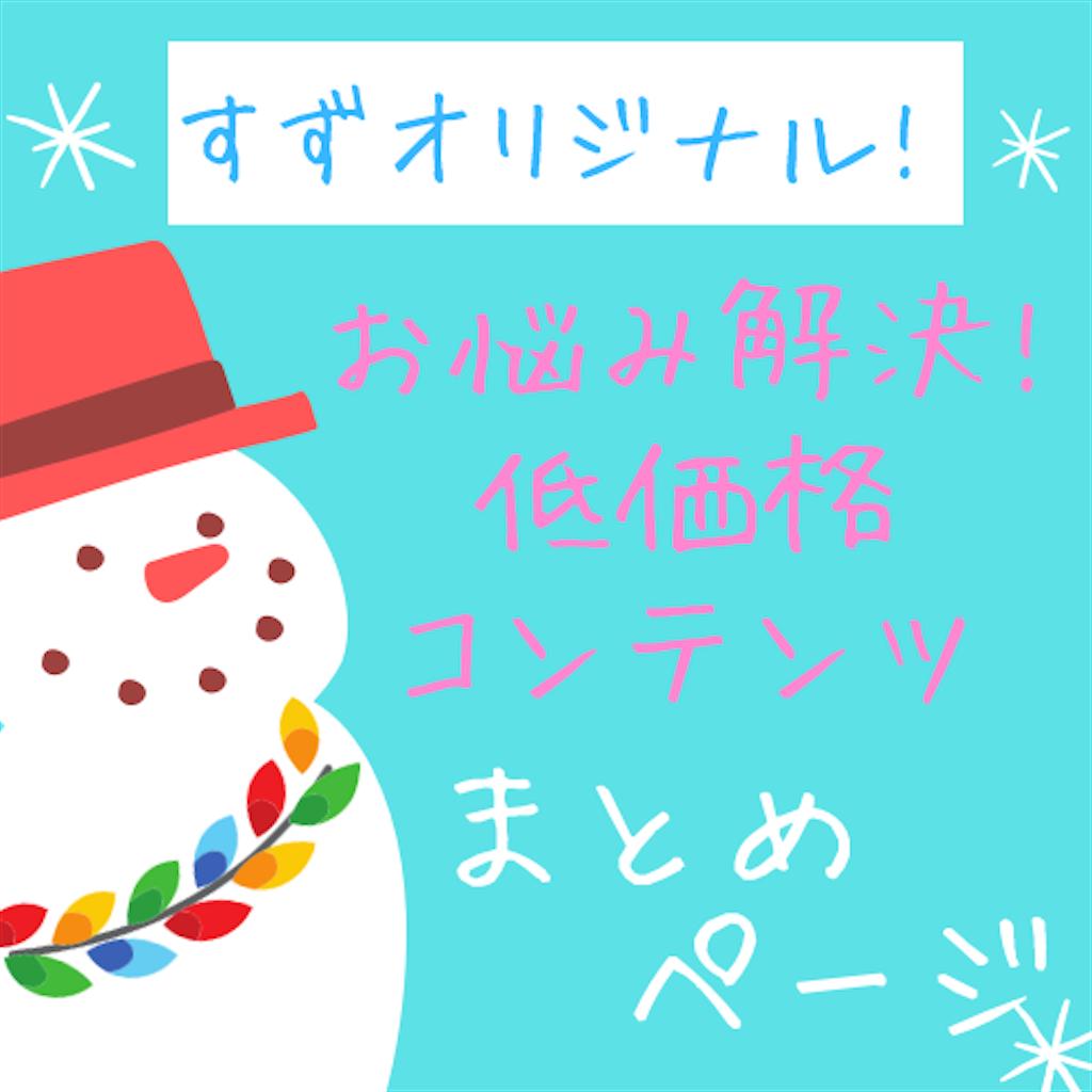 f:id:suzu-amayadori:20201229134817p:image