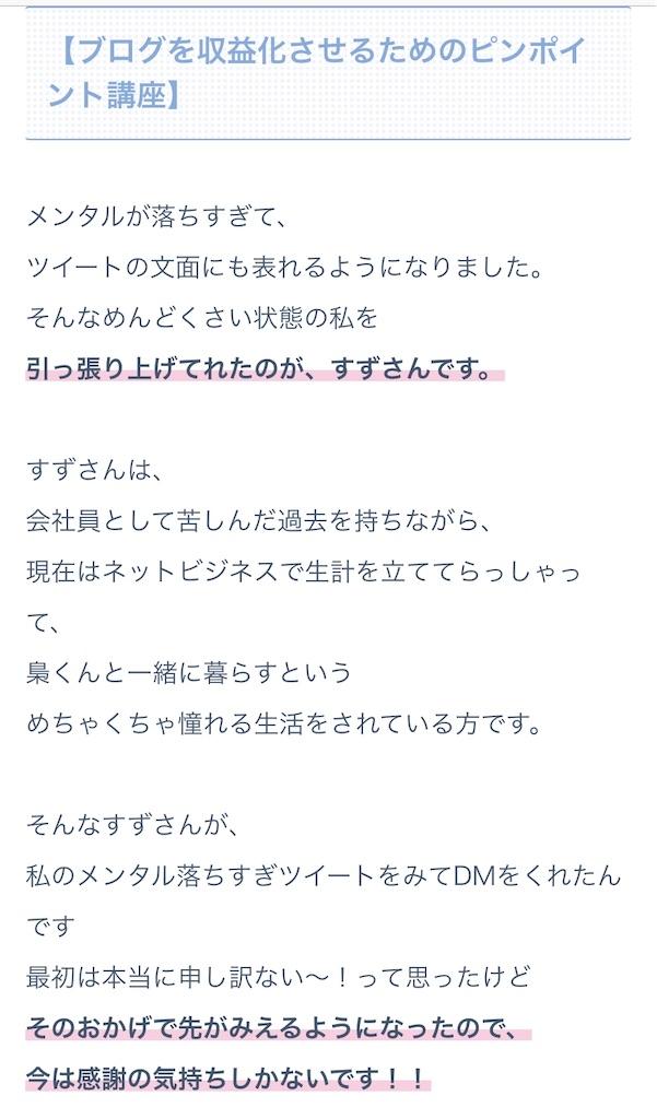 f:id:suzu-amayadori:20210109075141j:image