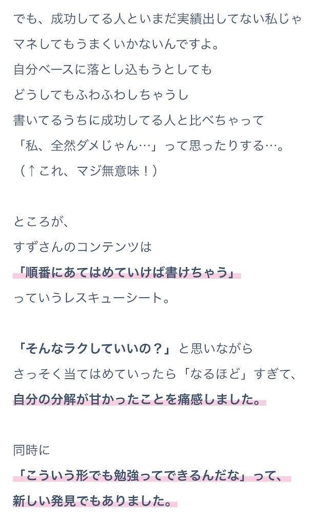 f:id:suzu-amayadori:20210109075144j:image