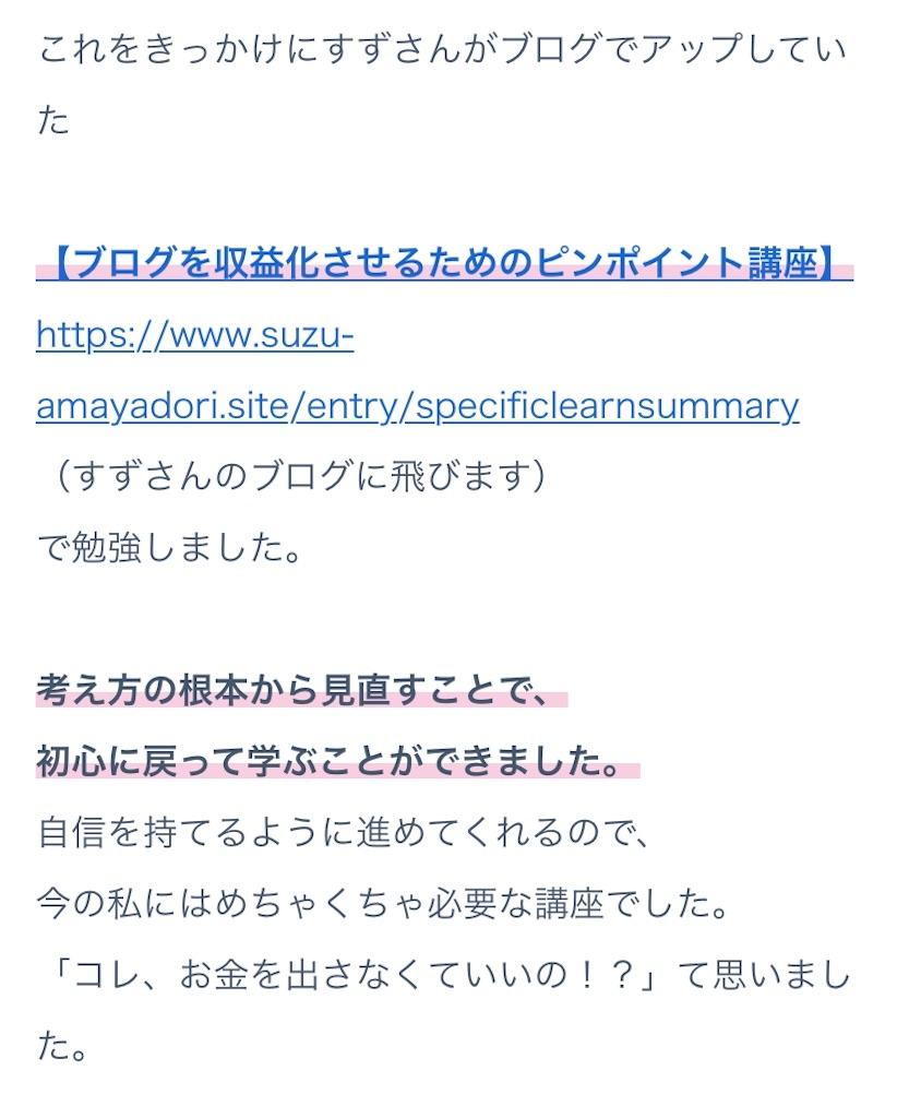 f:id:suzu-amayadori:20210109075148j:image