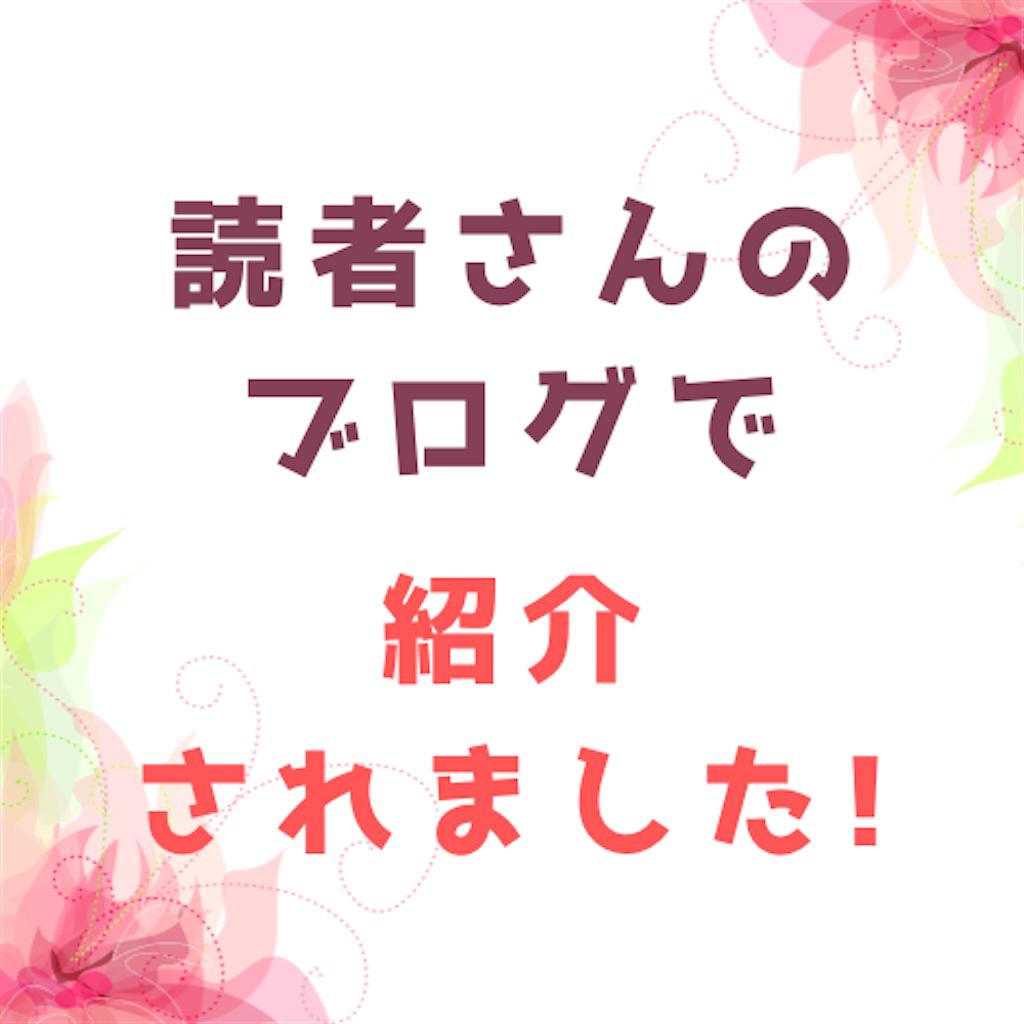 f:id:suzu-amayadori:20210109084317p:image