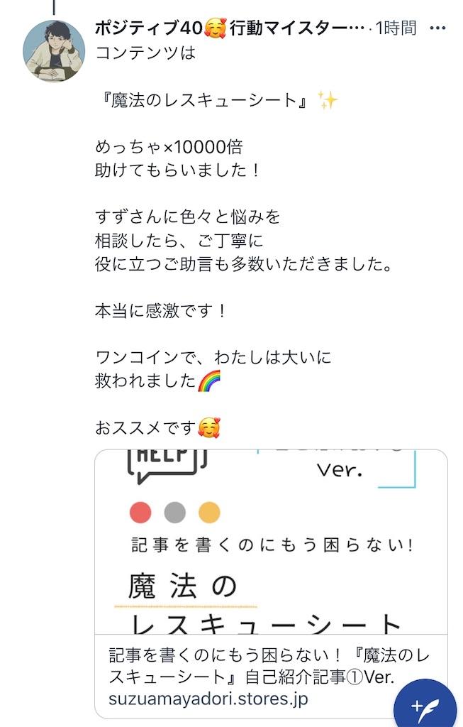 f:id:suzu-amayadori:20210112235531j:image