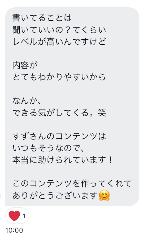 f:id:suzu-amayadori:20210214073831j:image