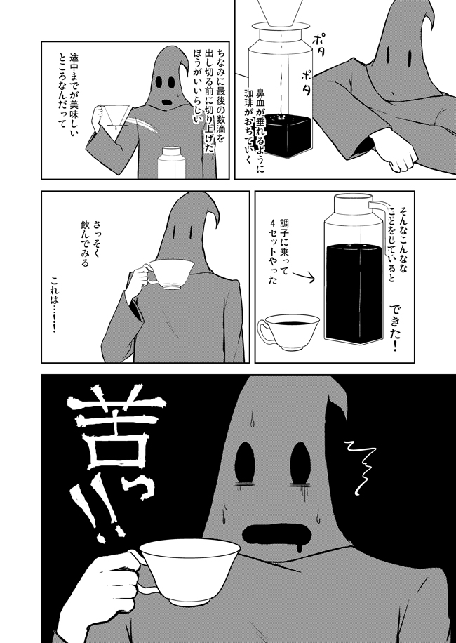 f:id:suzu-sima:20161025213752j:plain
