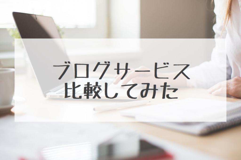 f:id:suzu1985:20180822132100j:plain