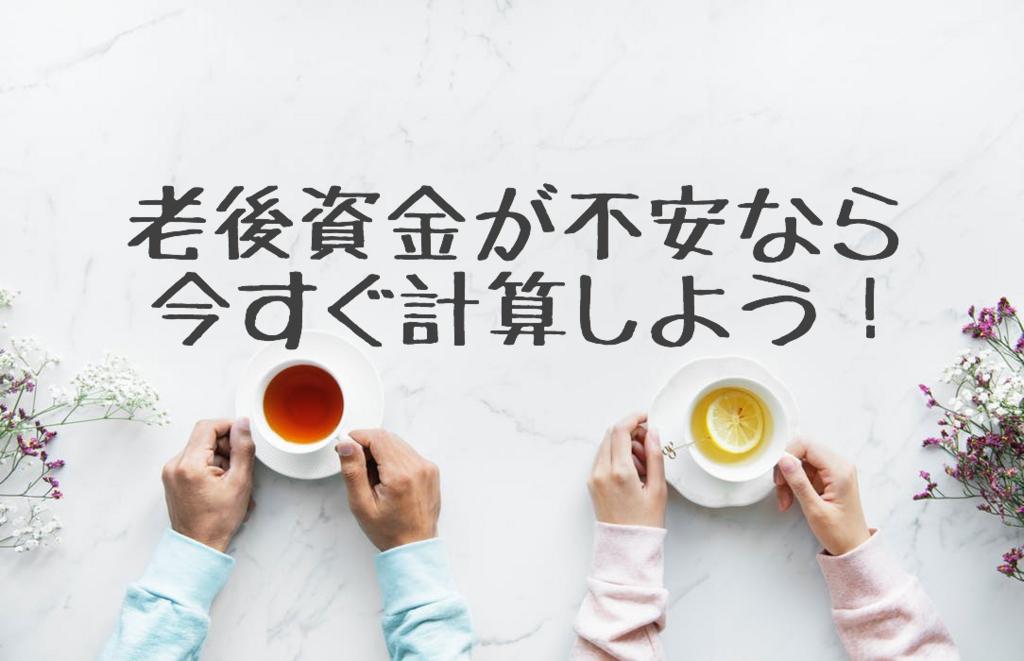 f:id:suzu1985:20180826092115j:plain