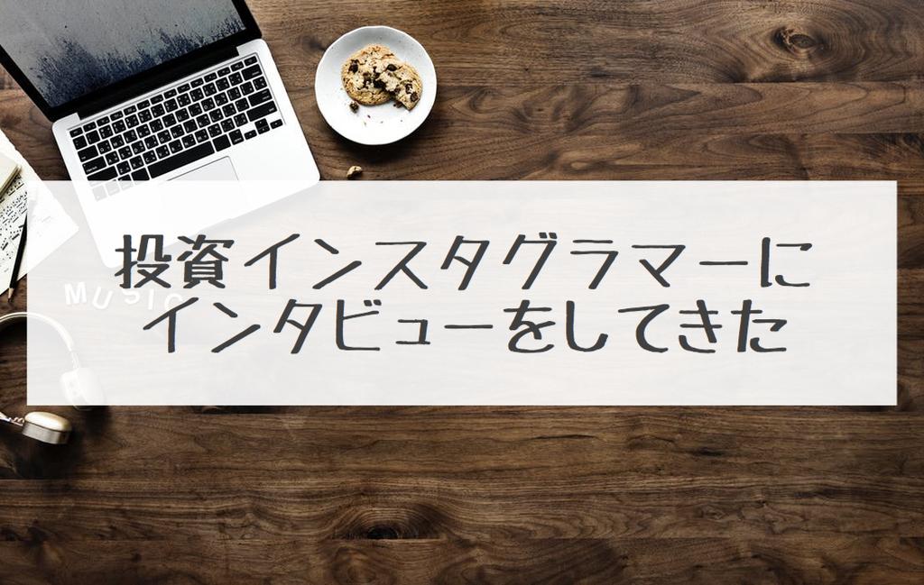 f:id:suzu1985:20180923162155j:plain