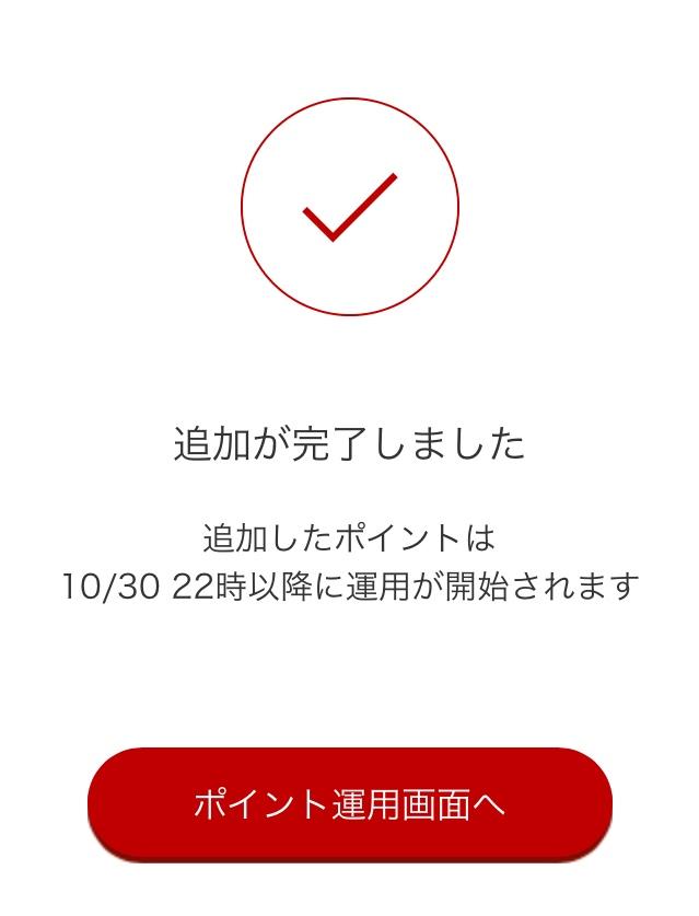 f:id:suzu1985:20181027181944j:plain