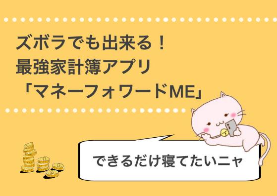 三井住友信託銀行 確定拠出年金 マネーフォワード