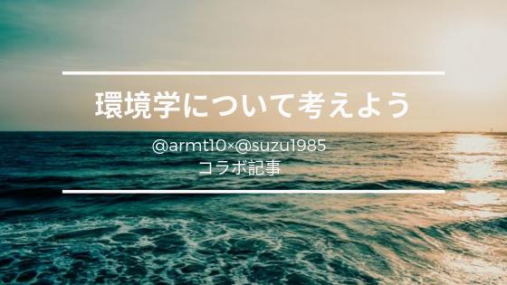 f:id:suzu1985:20190926164903p:plain