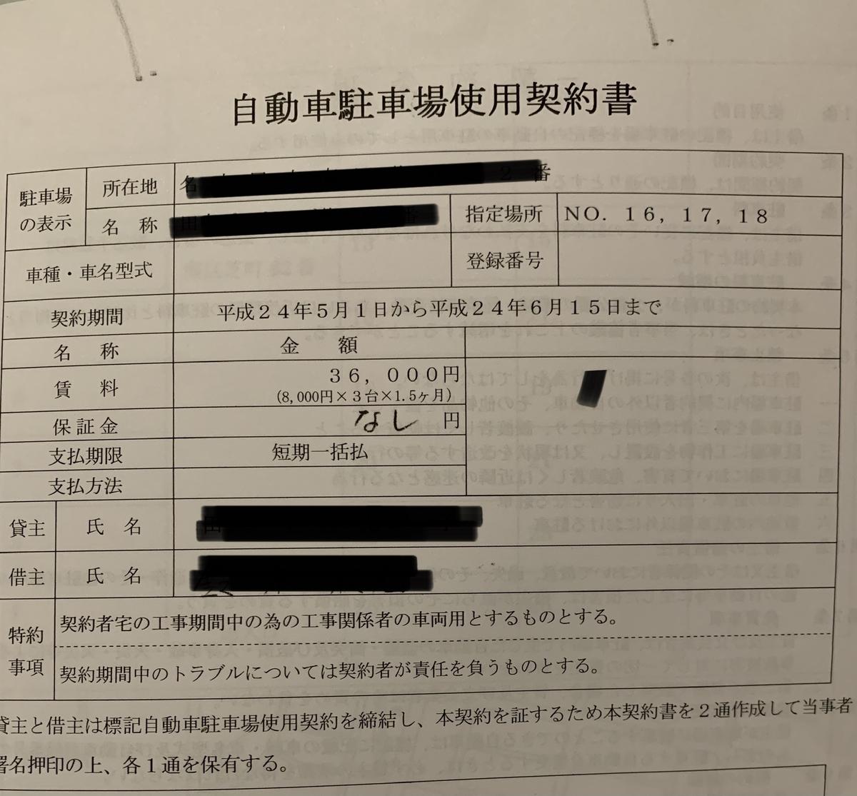 f:id:suzu20132013:20210524195254j:plain