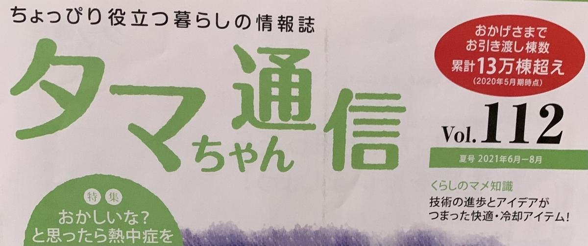 f:id:suzu20132013:20210708211457j:plain