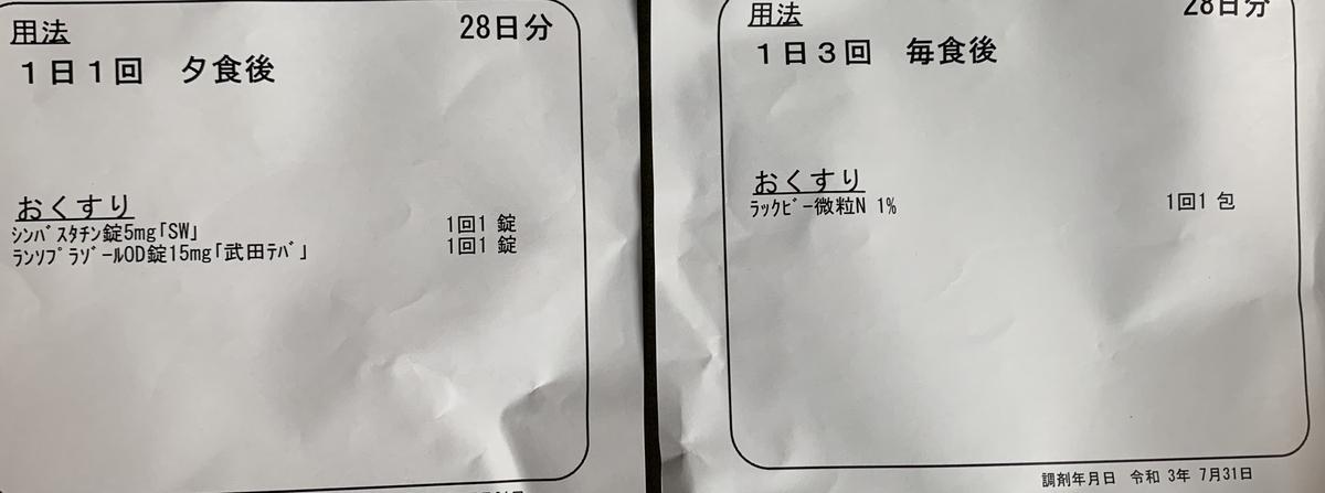 f:id:suzu20132013:20210803050445j:plain
