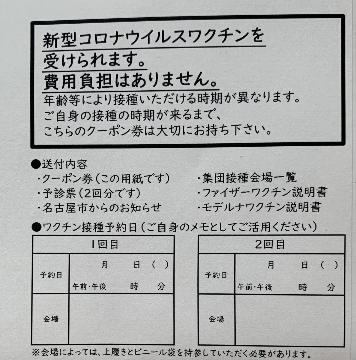 f:id:suzu20132013:20210819221625j:plain