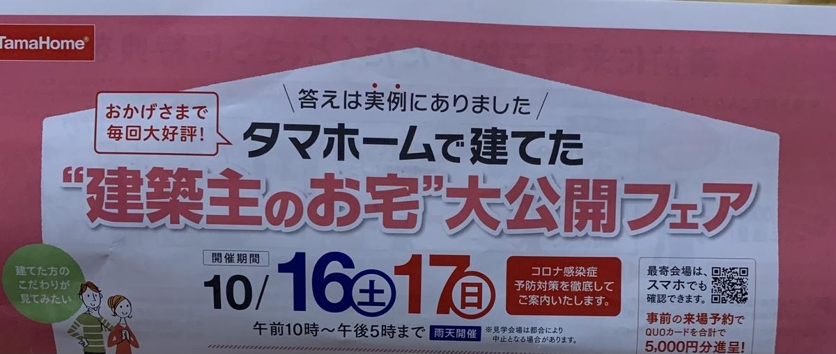 f:id:suzu20132013:20211013045711j:plain