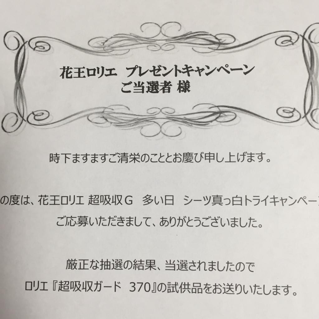 当選報告ロリエ 超吸収ガード Nanaつれづれ懸賞ブログ