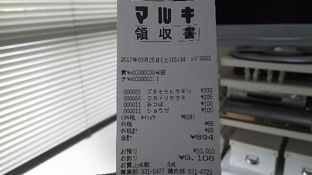f:id:suzuhiroD:20170325165344j:image