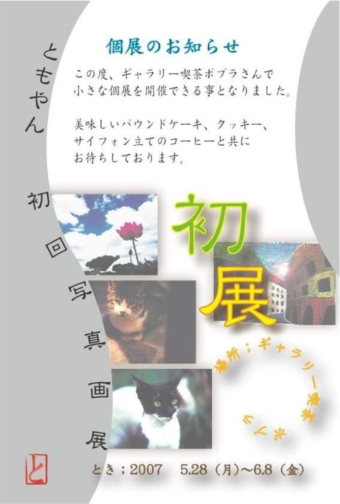 f:id:suzuho_ozaki:20201102205031j:image