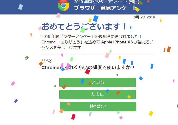 f:id:suzuike1954:20190823194436p:plain