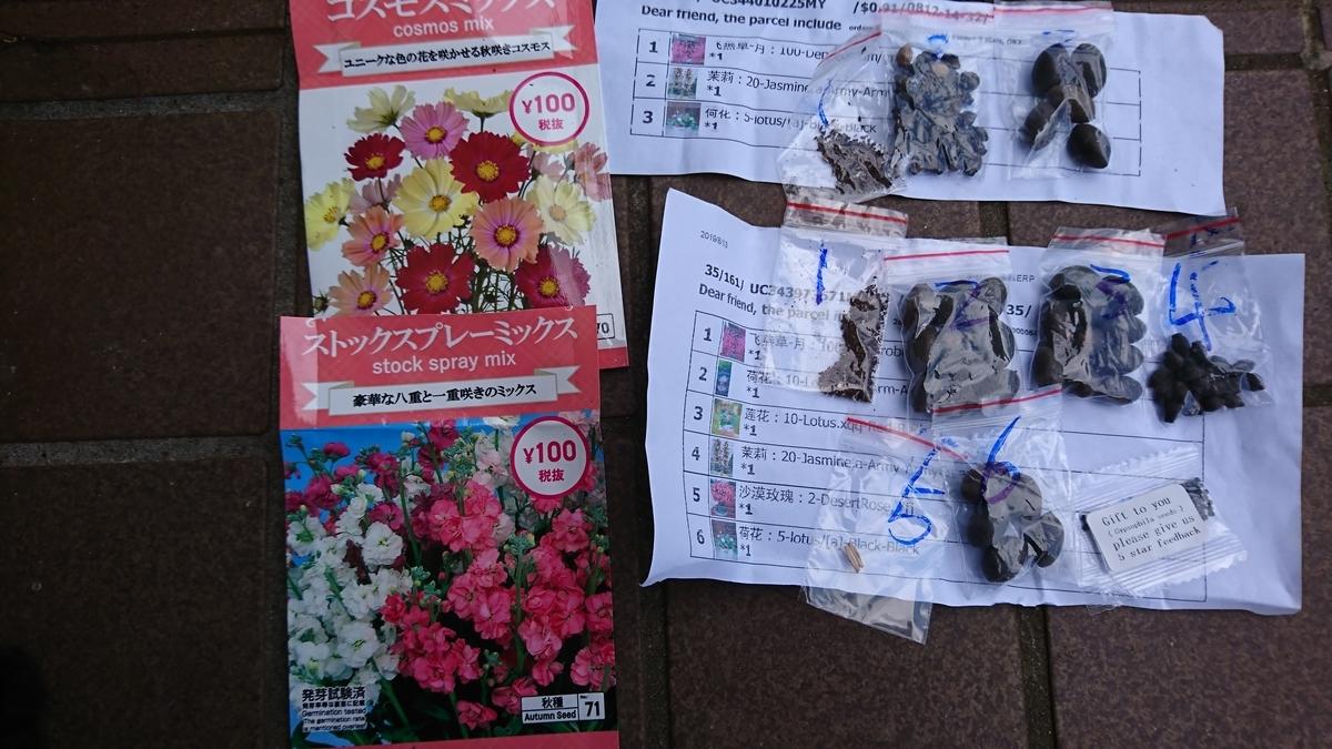 f:id:suzuike1954:20190831211156j:plain