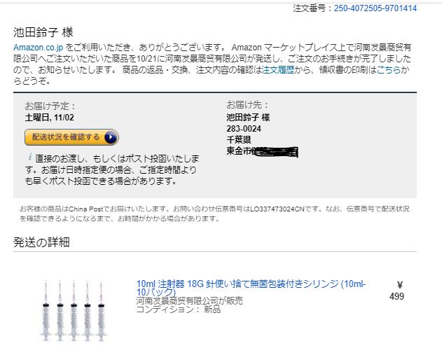 f:id:suzuike1954:20191022024631p:plain