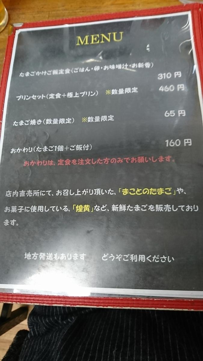 f:id:suzuike1954:20200418203948j:plain