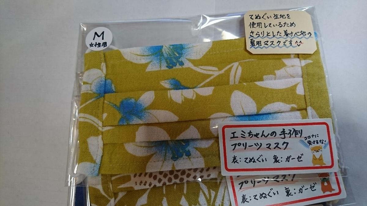 f:id:suzuike1954:20200810150417j:plain