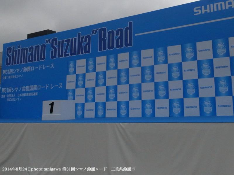 f:id:suzuka-mieken:20140825102823j:plain