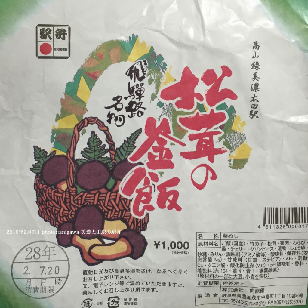 f:id:suzuka-mieken:20160209085111j:plain