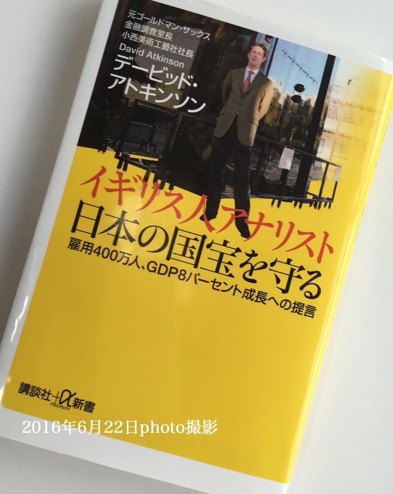 f:id:suzuka-mieken:20160622131537j:plain