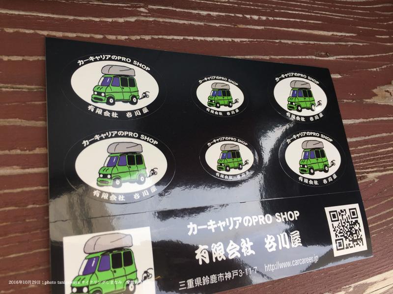 f:id:suzuka-mieken:20161101131538j:plain