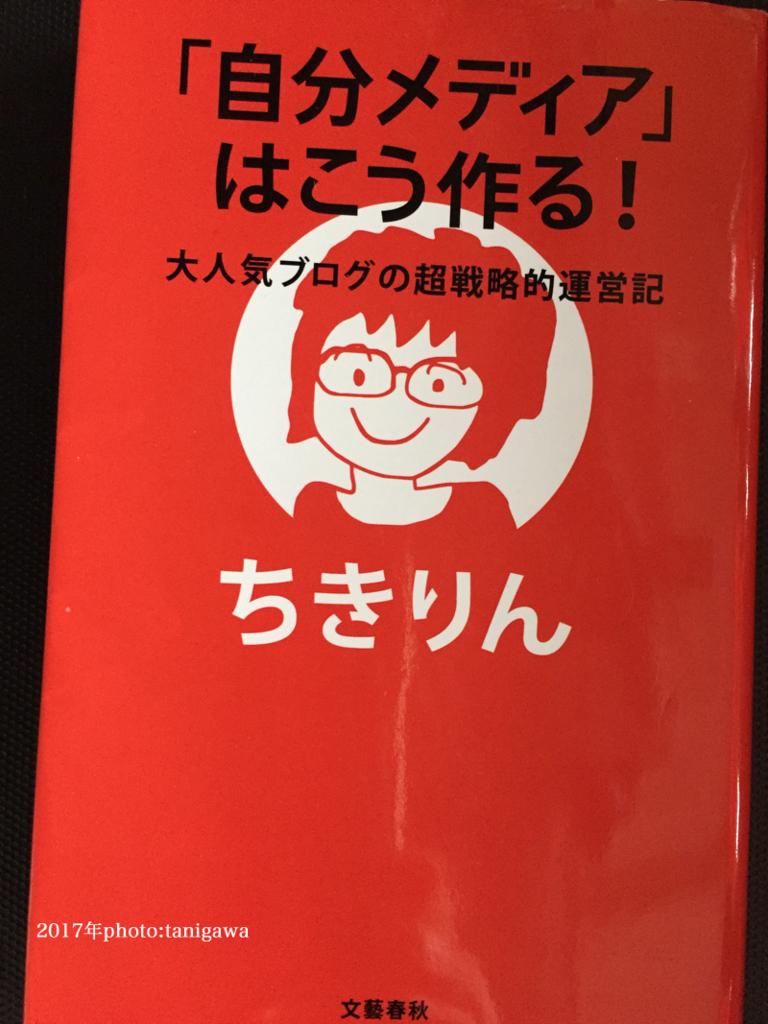 f:id:suzuka-mieken:20170411161145j:plain