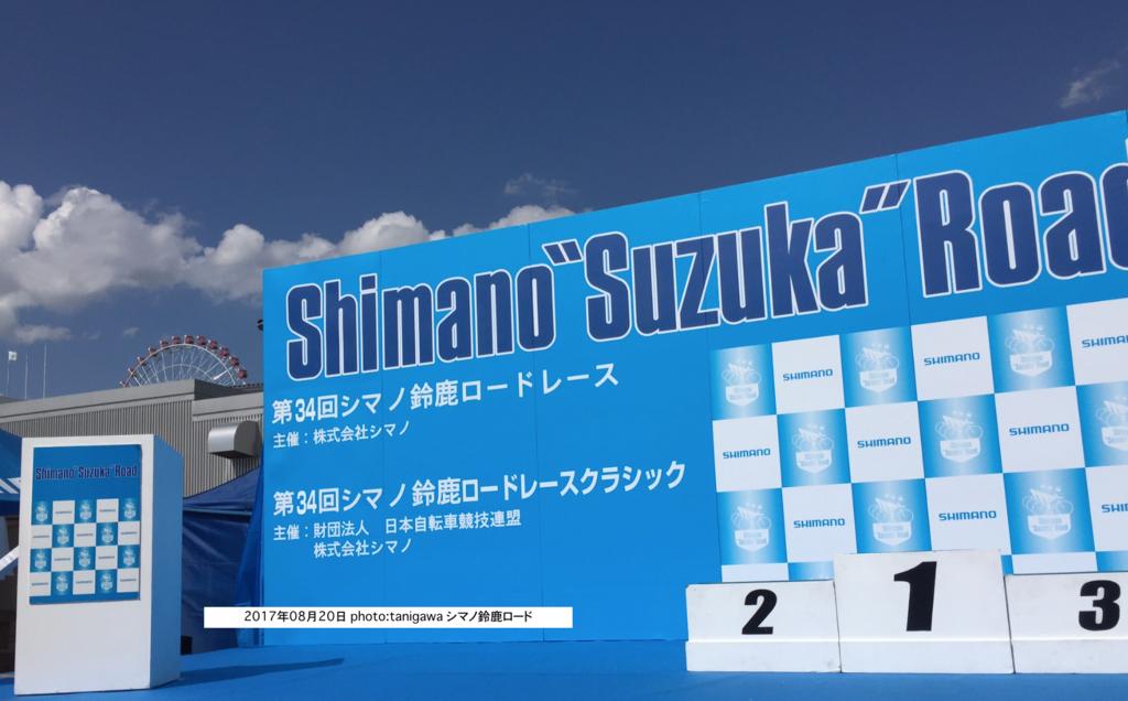 f:id:suzuka-mieken:20170820174754p:plain