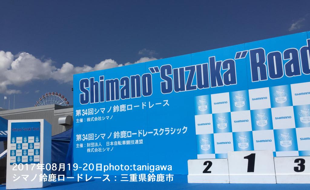 f:id:suzuka-mieken:20170821090003j:plain