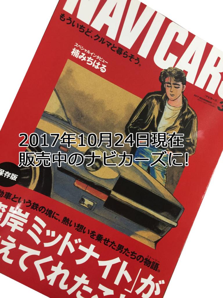 f:id:suzuka-mieken:20171024140149j:plain
