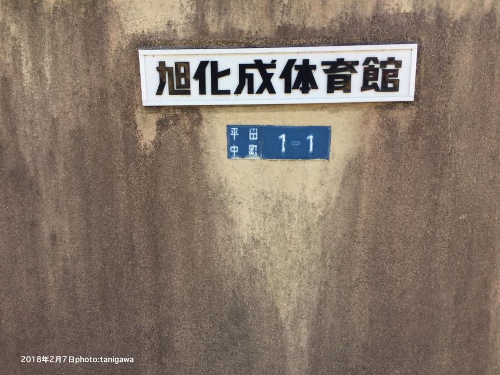 f:id:suzuka-mieken:20180207093028j:plain