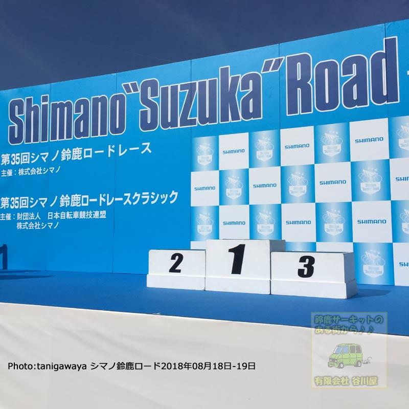 f:id:suzuka-mieken:20180824180054j:plain