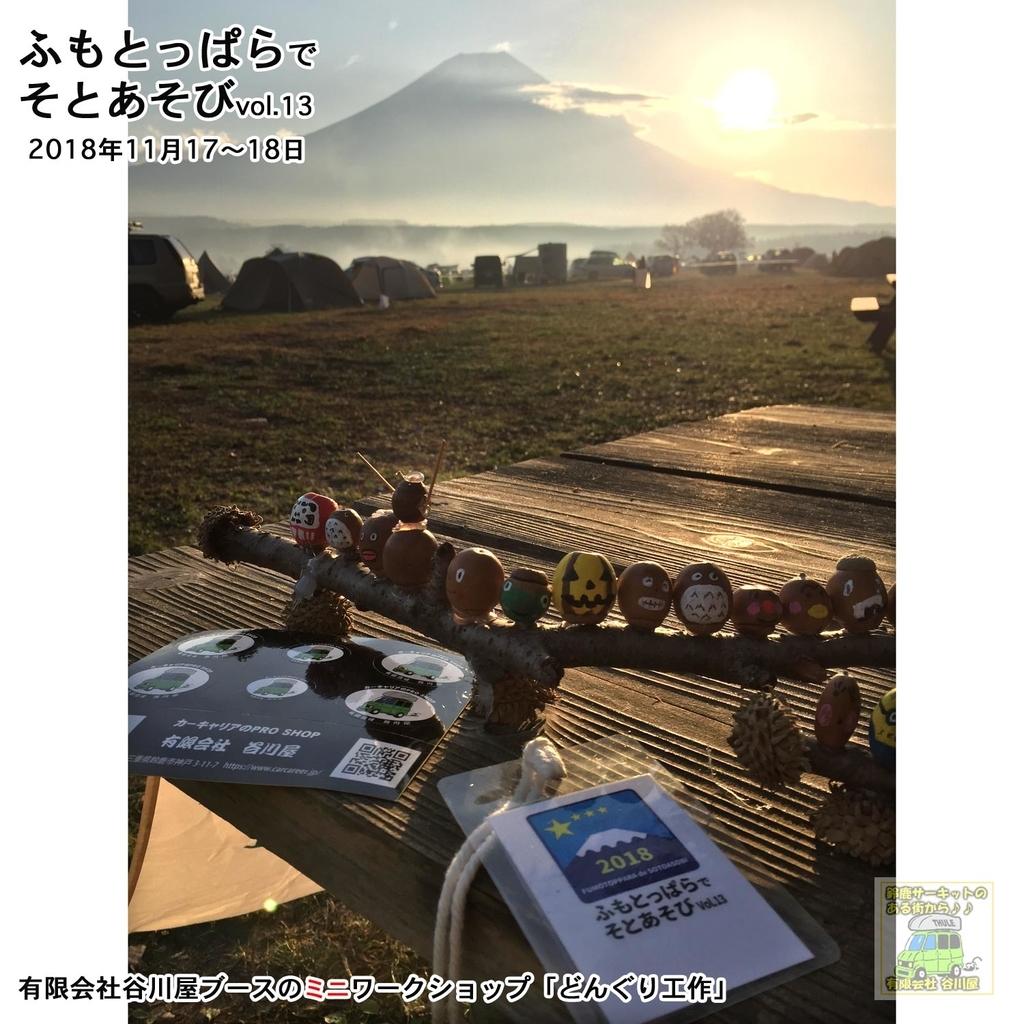 f:id:suzuka-mieken:20181119153118j:plain