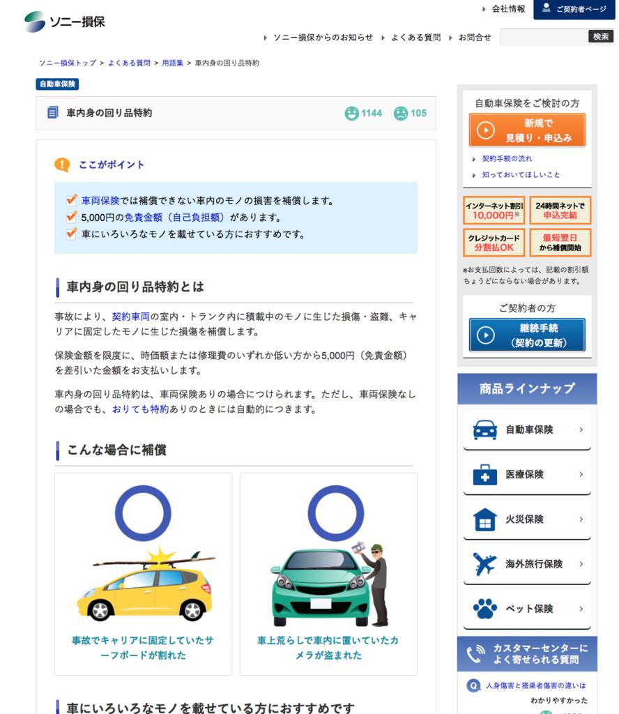 f:id:suzuka-mieken:20181120083355p:plain