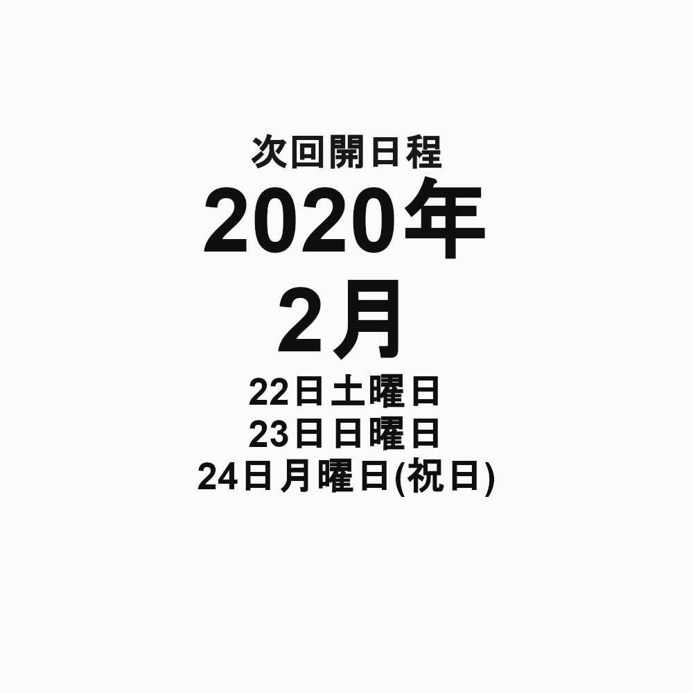 f:id:suzuka-mieken:20191122084724j:plain