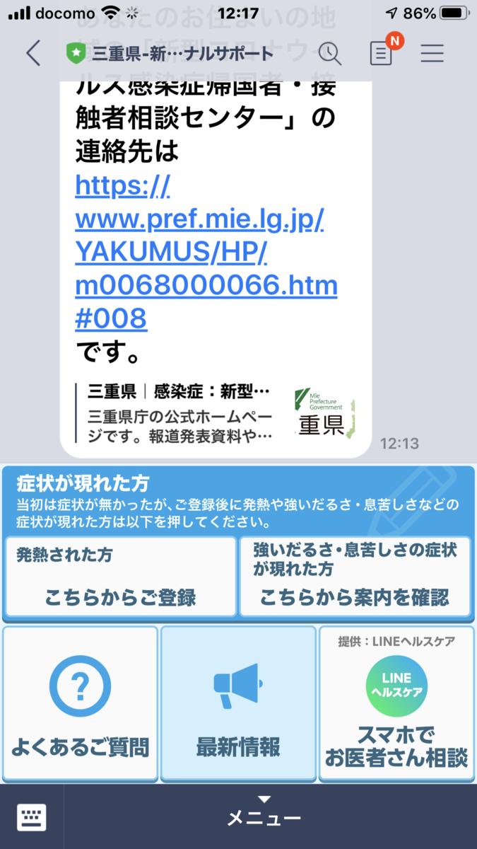 f:id:suzuka-mieken:20200328122709p:plain